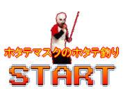 豊浦ホタテマスクのホタテ釣りゲーム
